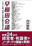 早稲田会議―2050年、日本と日本企業が目指す道