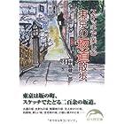 スケッチで楽しむ 東京の坂道散歩 (新人物文庫)
