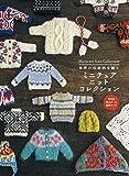 世界の伝統柄を編む ミニチュア ニットコレクション: 世界の伝統柄を編む