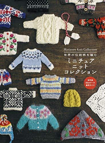 世界の伝統柄を編む ミニチュア ニットコレクション: 世界の伝統柄を編むの詳細を見る