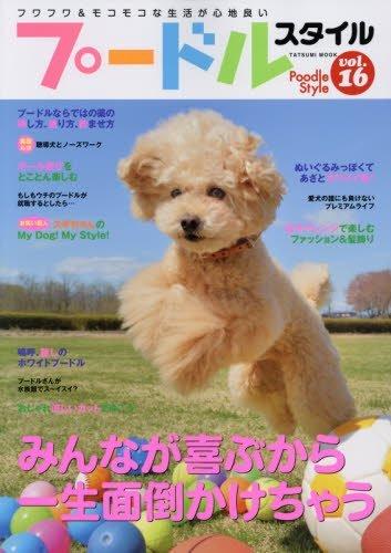 プードルスタイル Vol.16 (タツミムック)