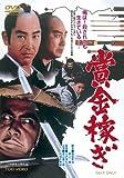 賞金稼ぎ[DVD]