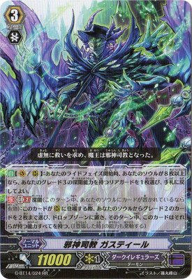 カードファイトヴァンガードG 第14弾「竜神烈伝」/G-BT14/024 邪神司教 ガスティール RR
