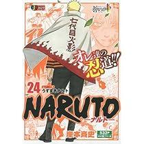 NARUTO 伝ノ24 (SHUEISHA JUMP REMIX)