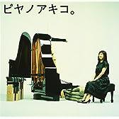 ピヤノアキコ。~the best of solo piano songs~ (SACD-Hybrid)