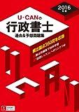 2016年版 U-CANの行政書士 過去&予想問題集 (ユーキャンの資格試験シリーズ)