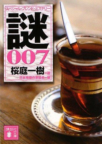 桜庭一樹選 スペシャル・ブレンド・ミステリー 謎007 (講談社文庫)の詳細を見る