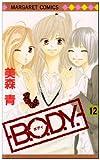 B.O.D.Y 12 (マーガレットコミックス)
