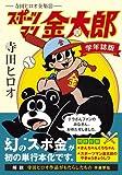 スポーツマン金太郎 / 寺田 ヒロオ のシリーズ情報を見る