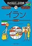 旅の指さし会話帳72 イラン(イラン〈ペルシャ〉語) (旅の指さし会話帳シリーズ) 画像