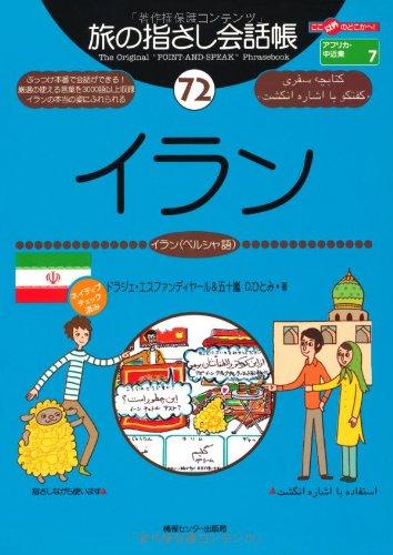 旅の指さし会話帳72 イラン(イラン〈ペルシャ〉語) (旅の指さし会話帳シリーズ)
