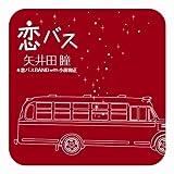 恋バス 画像