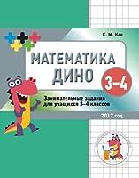 Dino Mathematics 3-4 [並行輸入品]