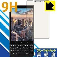 表面硬度9Hフィルムにブルーライトカットもプラス 9H高硬度[ブルーライトカット]保護フィルム BlackBerry KEY2 日本製