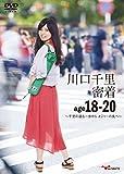 川口千里 密着age18-20〜千里の道も一歩から メジャーの先へ〜[2枚組DVD] 画像
