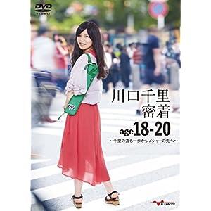 川口千里 密着age18-20〜千里の道も一歩から メジャーの先へ〜[2枚組DVD]