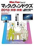 マックとウィンドウズ 2013[共存・共有]?避けきれない事態とその解決策? Mac Fan Special