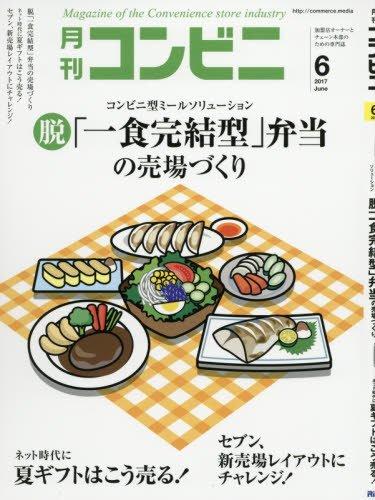 コンビニ 2017年 06 月号 [雑誌] (脱「一食完結型」弁当の売場づくり)