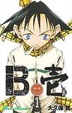 B壱 1 (ガンガンコミックス)