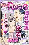 Petit Rose(プチロゼ)(31) 2018年 04 月号 [雑誌]: 漫画ボン 増刊
