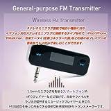 車載 FMトランスミッター 3.5mmミニプラグ