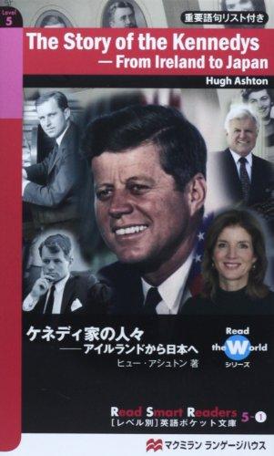 ケネディ家の人々―アイルランドから日本へ (Read Smart Readers英語ポケット文庫)