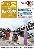 ニュー台湾時刻表2017年1月号