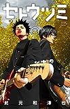 セトウツミ(7): 少年チャンピオン・コミックス