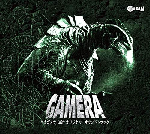 平成ガメラ三部作 オリジナル・サウンドトラック