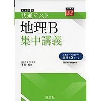 《新入試対応》共通テスト地理B集中講義 (大学受験SUPER LECTURE)