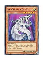 遊戯王 日本語版 SD26-JP003 Cyber Dragon サイバー・ドラゴン (レア)