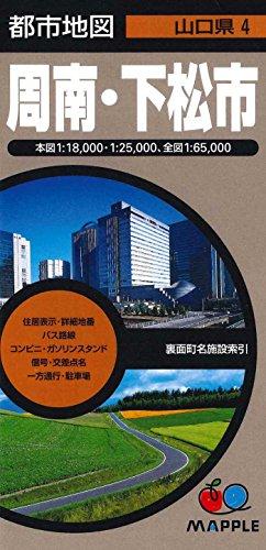 都市地図 山口県 周南・下松市 (地図 | マップル)
