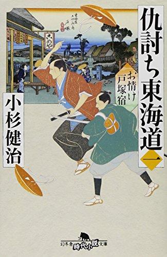 仇討ち東海道 (一) お情け戸塚宿 (幻冬舎時代小説文庫)