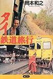 タイ鉄道旅行 画像