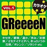 キセキ オリジナルアーティスト:GReeeeN(カラオケ)