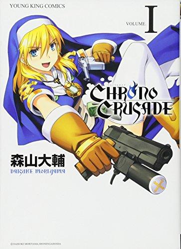 クロノクルセイド 1 (ヤングキングコミックス)の詳細を見る