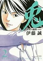 兎-野性の闘牌- 愛蔵版 第02巻