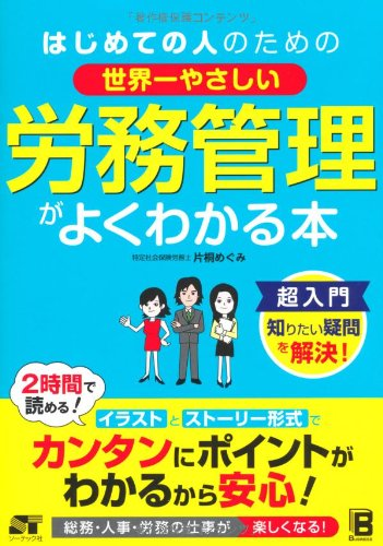 はじめての人のための 世界一やさしい 労務管理がよくわかる本の詳細を見る