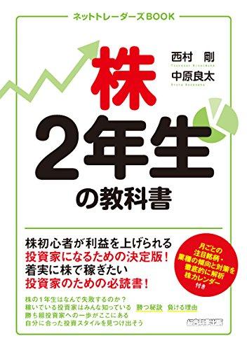 株2年生の教科書 (ネットトレーダーズBOOK)の詳細を見る