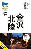 金沢・北陸 (ブルーガイドてくてく歩き)