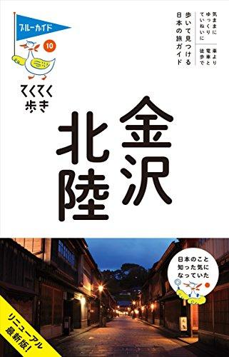 金沢・北陸 (ブルーガイドてくてく歩き)の詳細を見る