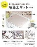 驚きの吸水速乾! マルチに使える珪藻土マット BOOK (バラエティ)