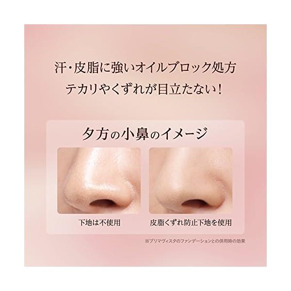 プリマヴィスタ 皮脂くずれ防止化粧下地UV S...の紹介画像6
