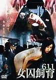 女囚飼育611 [DVD]
