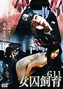 女囚飼育611 DVD