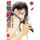 蝶獣戯譚II(3)