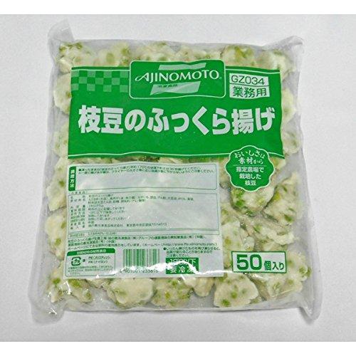 枝豆のふっくら揚げ 50個 【冷凍】/味の素(3袋)