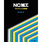 NC加工―プログラミングと活用技術