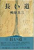 長い道 (1969年)