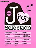 ピアノソロ 初級 ヒット 最新 やさしく弾ける J-POPセレクション 「愛の季節」「その先へ」ほか 全23曲
